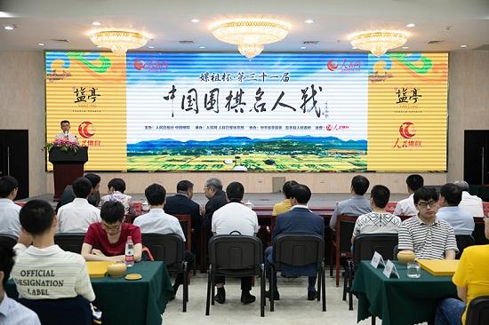 """""""嫘祖杯""""第31届中国围棋名人战在京开幕"""