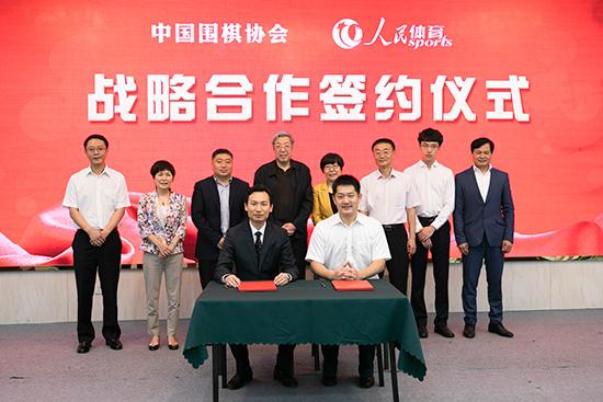 人民体育与中国围棋协会正式达成战略合作