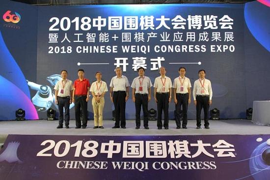 中国围棋大会博览会暨人工智能+围棋产业应用成果展开幕