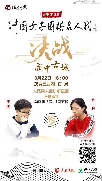 3月22日16时直播:华以刚、徐莹精讲女子名人战决赛首局