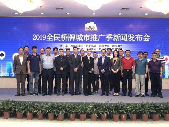 2019全民桥牌城市推广季新闻发布会在京举行