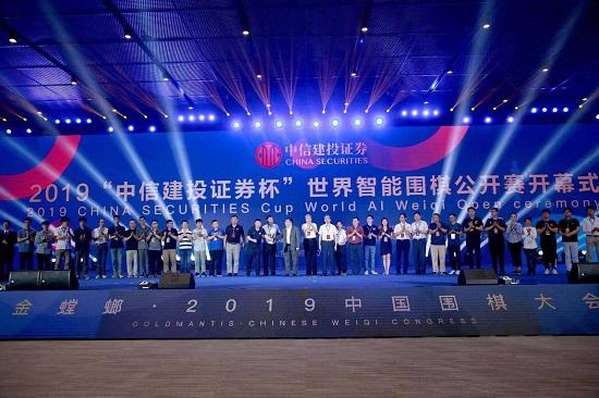 """2019""""中信建投证券杯""""世界智能围棋公开赛开幕"""
