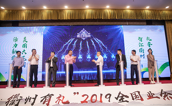 2019全国业余棋王争霸赛线下总决赛在衢州开赛